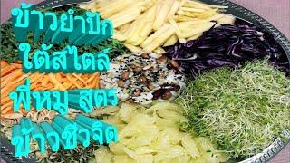 ข้าวยำปักษ์ใต้สไลล์พี่หมู สูตรข้าวชีวจิต / Thai Southen spicy rice salad with vegetables