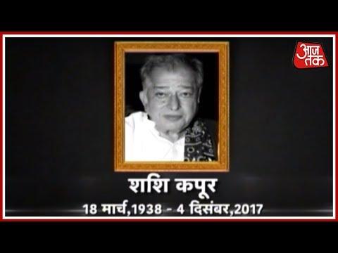 Aaj Subah: Bollywood Industry Mourns Loss of Veteran Actor Shashi Kapoor