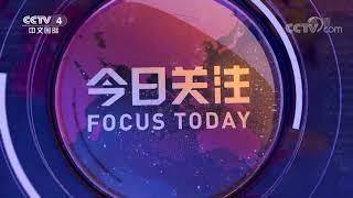 [今日关注]20191122 预告片| CCTV中文国际