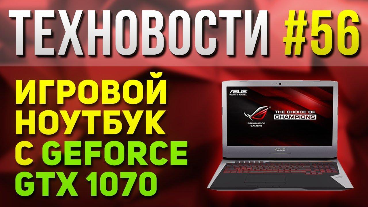ТехНовости #56 ноутбуки с GTX 1070.
