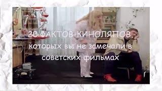 Киноляпы советских фильмов