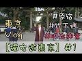 【獨女遊東京#1】東京自由行 | 明治神宮 | 尋找原宿區人氣鬆餅店 | WinnieMakyaj