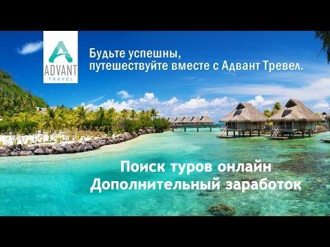 Банк Горящих Туров Екатеринбург, путевки и горящие туры из