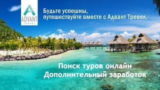Поиск тура онлайн для дополнительного дохода. Компания Advant Travel, прежде всего