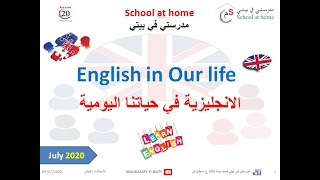 English In Our Life Lesson1 Alphabets, Personal Pronouns, Conversation1