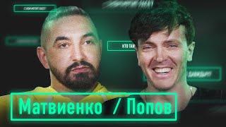 Арсений Попов х Сергей Матвиенко. Звезды ТВ отвечают на вопросы о YouTube