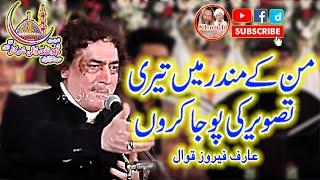 Man K Mandar Main Tari Tasveer Ki Poja Arif Feroz Urss Khundi Wali Sarkar 2018