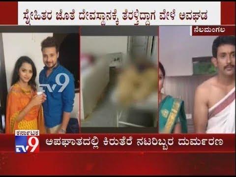 Kannada Serial Actors Rachana, Jeevan Killed in Road Accident