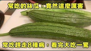 常吃的絲瓜 ,竟然這麼厲害 !常吃趕走8種病 ,看完大吃一驚!!