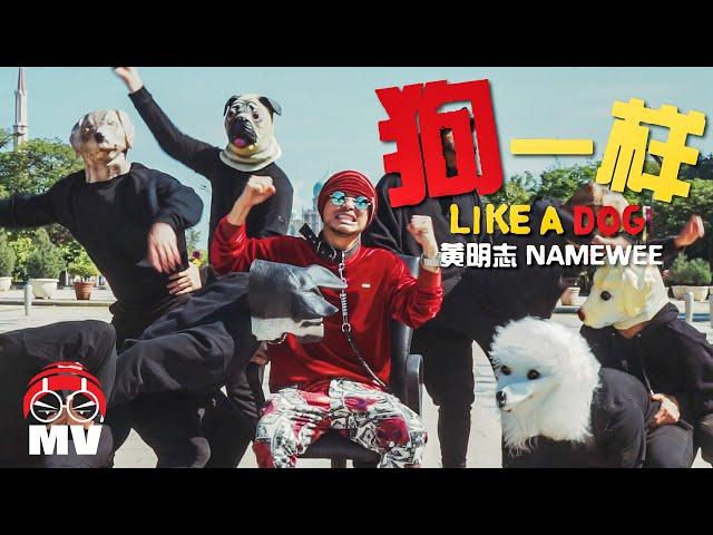 18禁【Like A Dog 狗一樣!】 黃明志狗年賀歲歌曲Namewee's Dog Year Song 2018