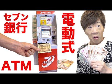 本物のお金が使える電動式セブン銀行ATM・・・すごっ!!!