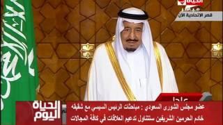 مجلس الشوري السعودي: زيارة السيسي تصب في صالح الأمة العربية (فيديو)