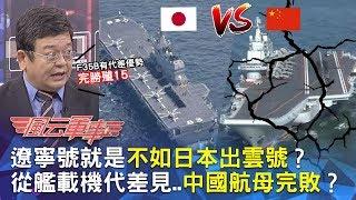 遼寧號就是不如日本出雲號?從艦載機代差見..中國航母完敗!|風云軍事 #32