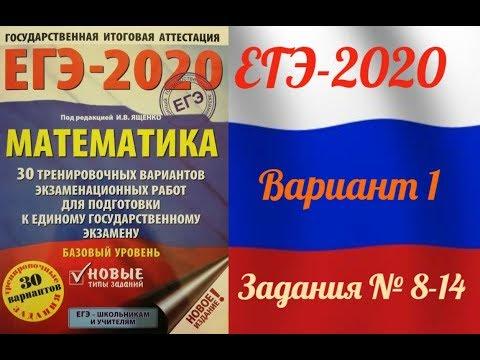 ЕГЭ-2020 Базовый уровень. ФИПИ. И.В.Ященко. 1 вариант №8-14