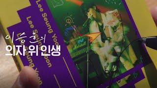 [시디즈] 가수 이승윤…