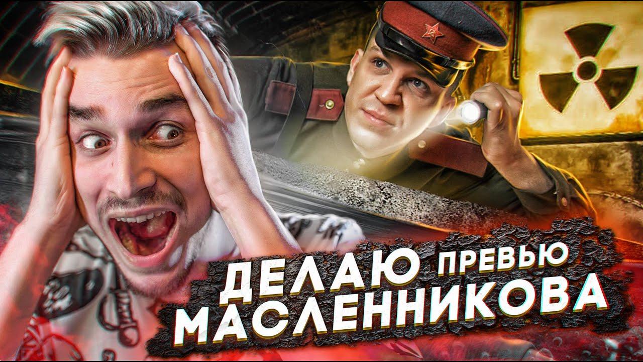 Делаю Превью для Димы Масленникова