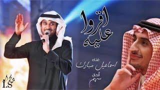 إسماعيل مبارك - اقروا عليه (حصرياً) | 2019
