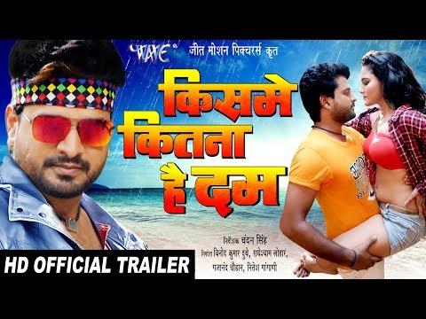 Kisme Kitna Hai Dum (Official Trailer) - Ritesh Pandey, Sanny Singh - Superhit Bhojpuri Movie 2018 thumbnail