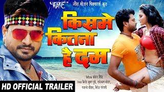 Kisme Kitna Hai Dum (Official Trailer) Ritesh Pandey, Sanny Singh Superhit Bhojpuri Movie 2018