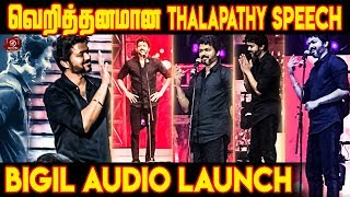 Thalapathy vijay Speech At Bigil Audio Launch | Atlee | Nayanthara | AGS | Sun Tv