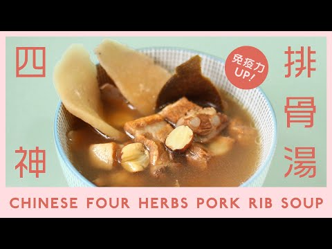 【免疫力UP!】四神排骨湯 💪 Chinese Four Herbs Pork Rib Soup [Eng Sub]