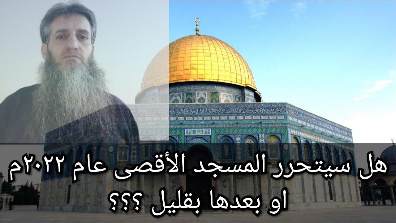هل سيتحرر المسجد الأقصى عام ٢٠٢٢م او بعدها بقليل ؟؟؟