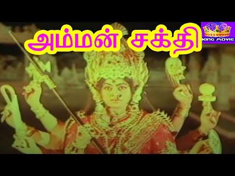 அம்மன் சக்தி # Amman Sakthi -K.R.Vijaya In Super Hit Devotional Movie