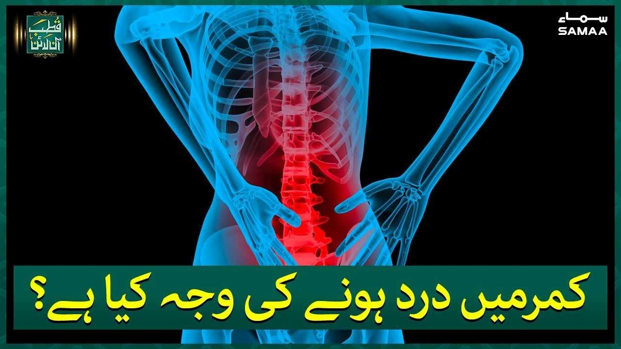 Download Kamar Dard Ka Fori Ilaj   Back Pain Treatment