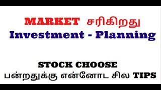 Market  சரிகிறதுInvestment - Planning |Stock Choose  பன்றதுக்கு என்னோட சில Tips|ALICE BLUE|TTZ