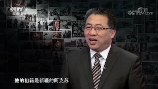 《百战经典》 20190525 春风度玉关 新疆和平解放纪实(上)| CCTV军事