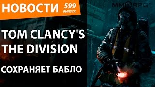 Tom Clancy's The Division. Сохраняет бабло. Новости