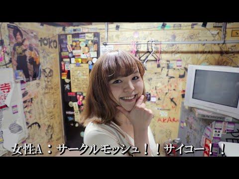 アラウンドザ天竺「サークルモッシュに入ろう」MV