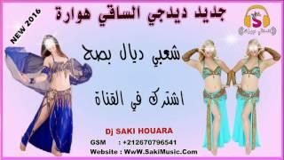 Dj Chaabi 2016 Chaabi Dyal Bsah Nayda ,Cha3bi , Nayda , Hayha , Chikhat , Wtra , Asfi ,