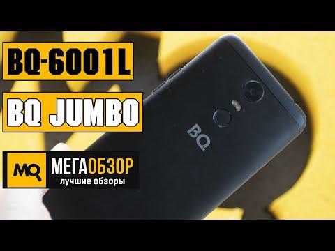 BQ-6001L Jumbo обзор смартфона