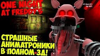 One Night At Freddy s СТРАШНЫЕ АНИМАТРОНИКИ В 3Д