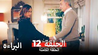 مسلسل البراءه الحلقة 12 (Masumiyet)