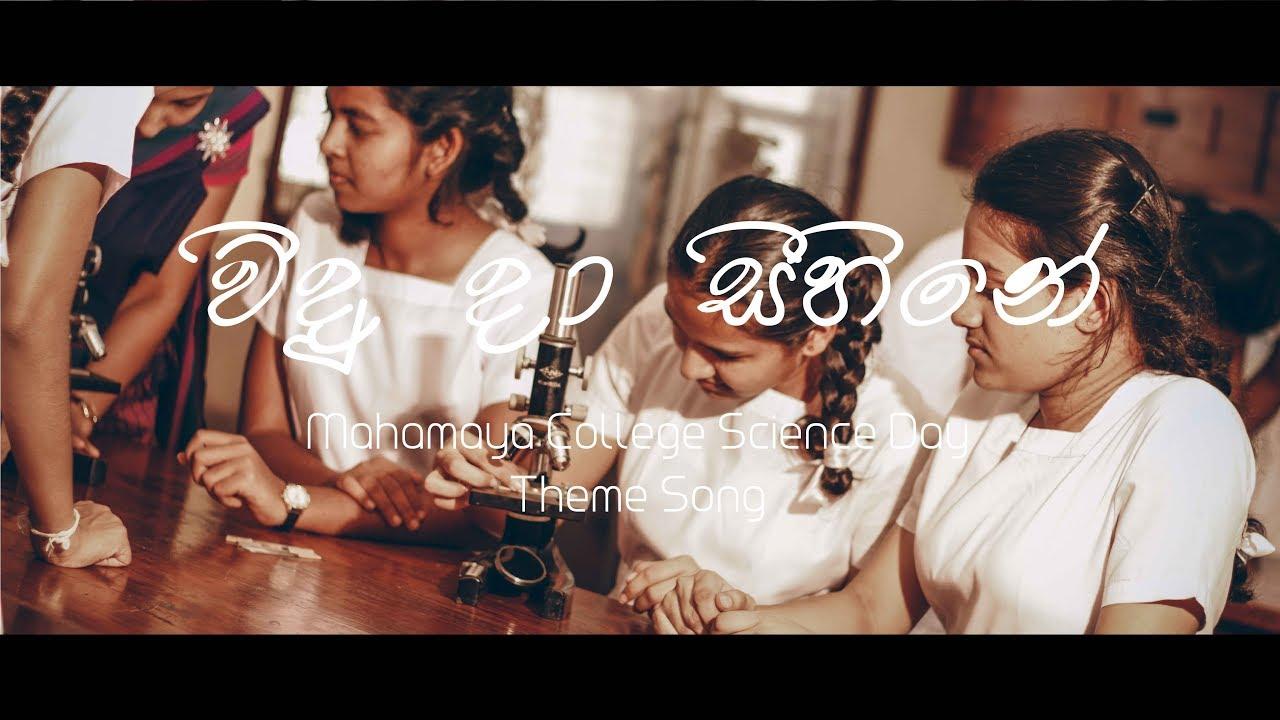 """Widhu daa sihinee """"විදු දා සිහිනේ"""" Mahamaya Girls' College Science Day  Theme Song 2018"""