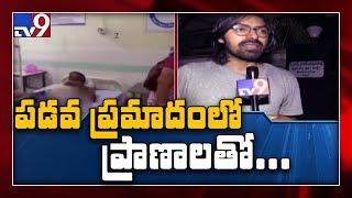 Godavari Boat Accident : శవాసనం  వేసి బయటపడ్డ ఉప్పల్ వాసి జానకీరామ్ - TV9