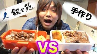 【叙々苑】高級焼肉弁当 VS トミー手作り弁当カンタが選ぶのはどっち?