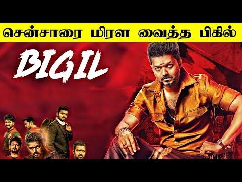 சென்சார் போர்ட்டை மிரள வைத்த பிகில்.. ரன்னிங் டைம் விவரம்.! | Bigil Trailer | Vijay | Atlee