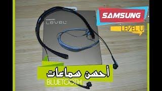 Samsung Level U أحسن سماعات بلوثوت على الاطلاق