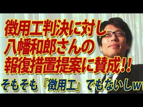 徴用工(改め出稼ぎ工w)への支払命令に対し、八幡和郎さんの報復措置提案に賛成!|竹田恒泰チャンネル2