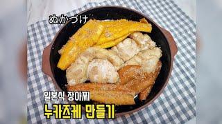 [일본가정식] 유산균폭발! 일본장아찌 누카즈케 만드는법…
