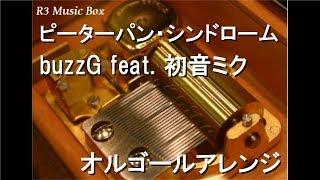 ピーターパン・シンドローム/buzzG feat. 初音ミク【オルゴール】