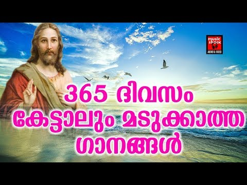 Divyasakrariyil # Christian Devotional Songs Malayalam 2019 # Hits Of Joji Johns