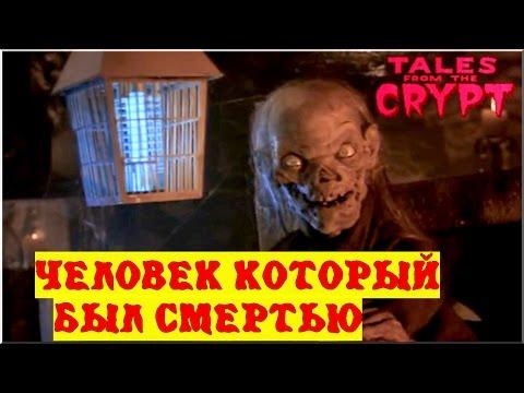Байки из склепа - Человек Который Был Смертью | 1 эпизод 1 сезон | Ужасы | HD 720p