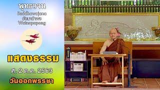 พุทธวจนเรียล Buddhawajana real   แสดงธรรม (วันออกพรรษา)   ( ศ. 2 ต.ค. 2563 )