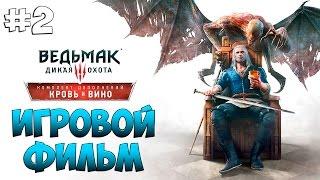 The Witcher 3: Blood & Wine #2 ● Игровой фильм