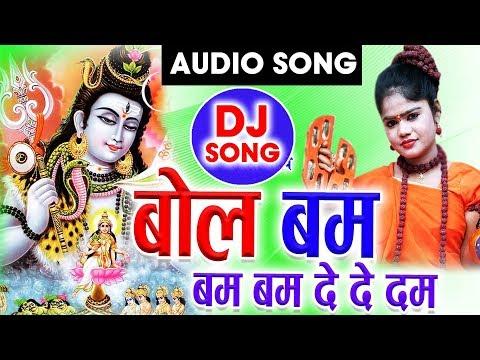 सरला गन्धर्व-Cg Dj Shiv Bhajan-Bol Bam Bam Bam De De Dam-Sarla Gandharw-Chhattisgarhi Bhakti Geet