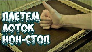 Плетение из лозы- Лоток-Non stop -Азбука плетения-Wickerwork